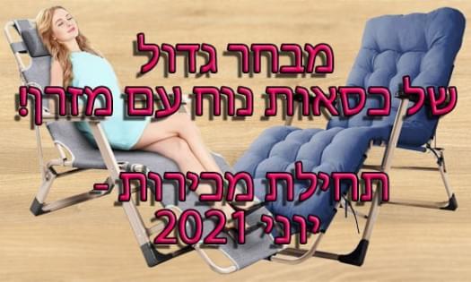 Складные стулья и шезлонги